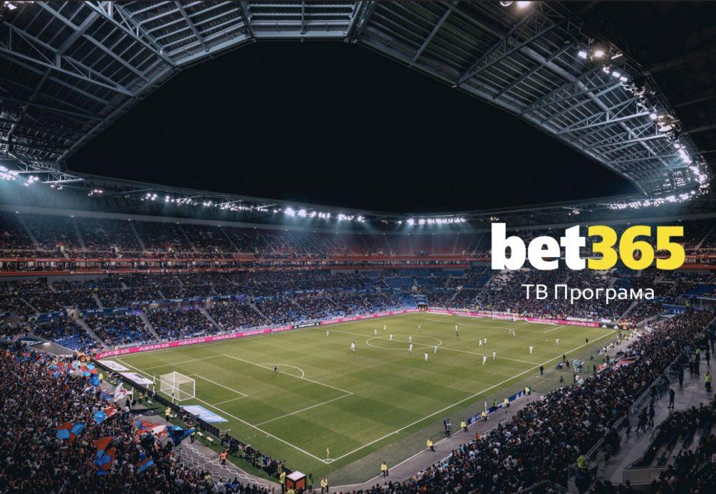 bet365 тв програма - гледай пряко онлайн bet-bg.com